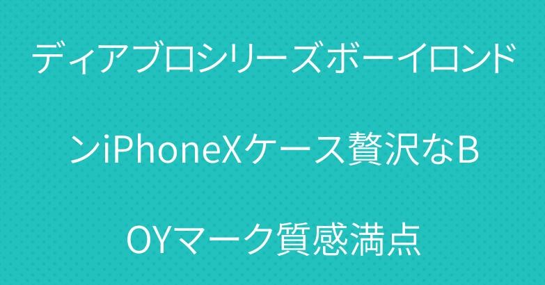 ディアブロシリーズボーイロンドンiPhoneXケース贅沢なBOYマーク質感満点