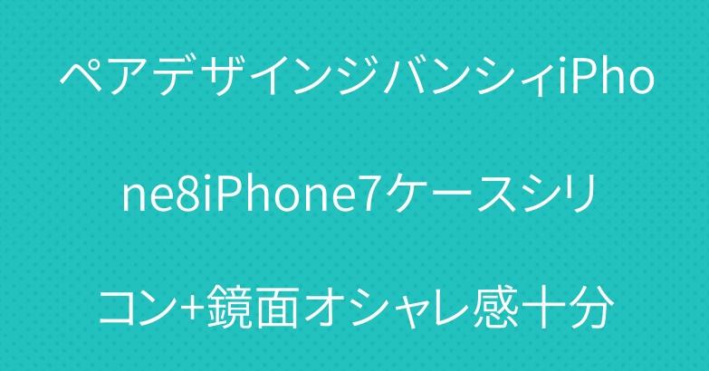 ペアデザインジバンシィiPhone8iPhone7ケースシリコン+鏡面オシャレ感十分