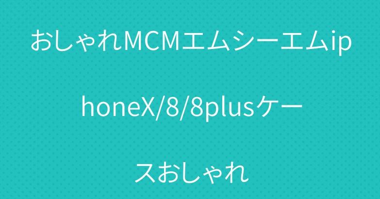 おしゃれMCMエムシーエムiphoneX/8/8plusケースおしゃれ