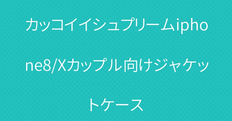 カッコイイシュプリームiphone8/Xカップル向けジャケットケース