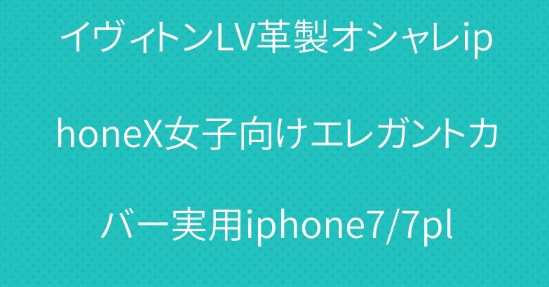 iPhone8ケースブランドルイヴィトンLV革製オシャレiphoneX女子向けエレガントカバー実用iphone7/7plus/6s/6splus/6モノグラム柄