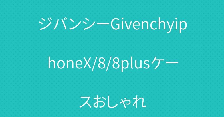 ジバンシーGivenchyiphoneX/8/8plusケースおしゃれ