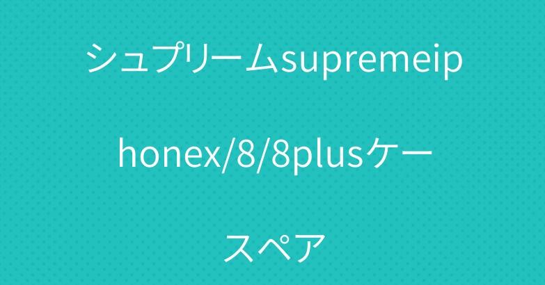 シュプリームsupremeiphonex/8/8plusケースペア