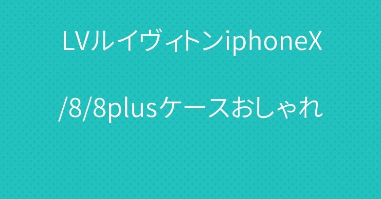 LVルイヴィトンiphoneX/8/8plusケースおしゃれ