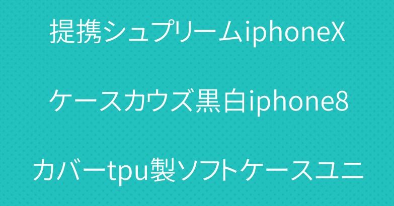 supremekawsブランド提携シュプリームiphoneXケースカウズ黒白iphone8カバーtpu製ソフトケースユニセックスシンプルiphone7