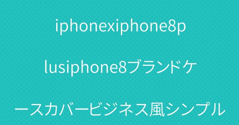 iphonexiphone8plusiphone8ブランドケースカバービジネス風シンプル
