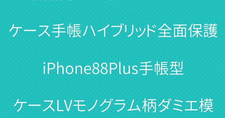 新品発売ヴィトンiPhoneXケース手帳ハイブリッド全面保護iPhone88Plus手帳型ケースLVモノグラム柄ダミエ模様サラリーマン適用