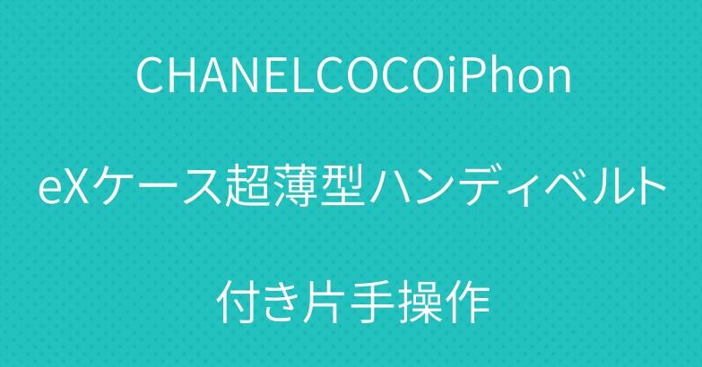 CHANELCOCOiPhoneXケース超薄型ハンディベルト付き片手操作