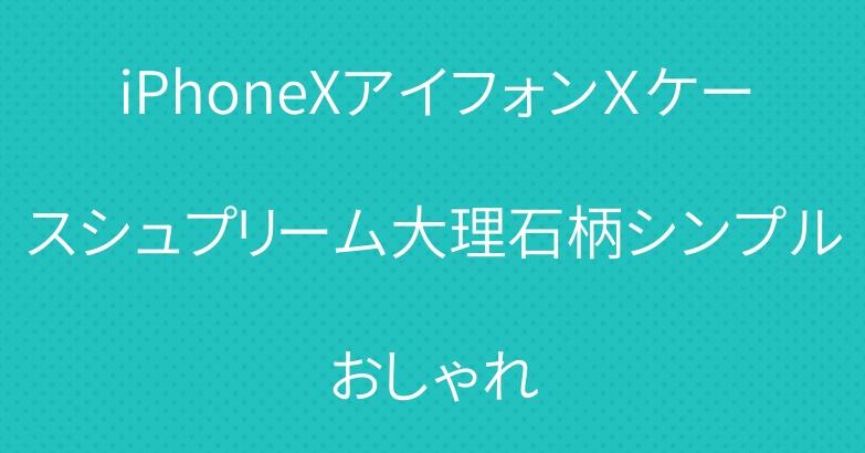 iPhoneXアイフォンXケースシュプリーム大理石柄シンプルおしゃれ