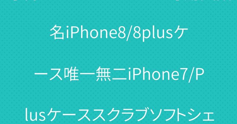 専属カスタムアイフォン専用英語名iPhone8/8plusケース唯一無二iPhone7/Plusケーススクラブソフトシェルペア適用