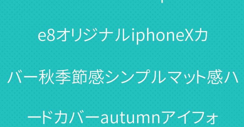 iPhone7ケースiphone8オリジナルiphoneXカバー秋季節感シンプルマット感ハードカバーautumnアイフォン7プラスオシャレ黄葉