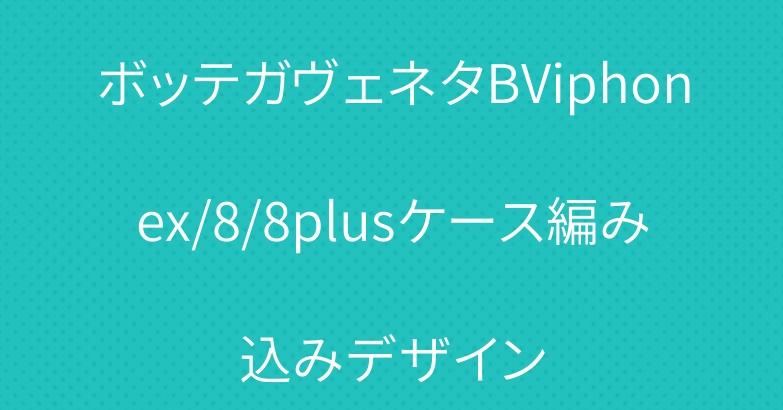 ボッテガヴェネタBViphonex/8/8plusケース編み込みデザイン