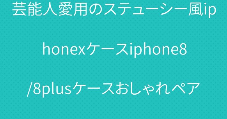芸能人愛用のステューシー風iphonexケースiphone8/8plusケースおしゃれペア