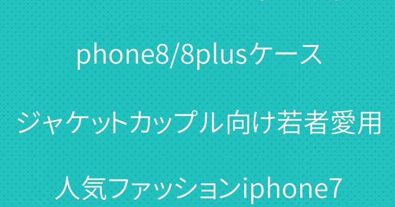 SUPREMEルイヴィトン風iphone8/8plusケースジャケットカップル向け若者愛用人気ファッションiphone7/7plusケースプレゼント