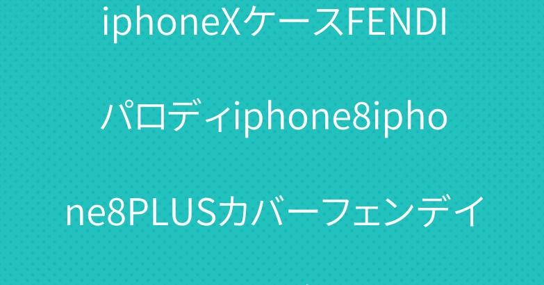 iphoneXケースFENDIパロディiphone8iphone8PLUSカバーフェンデイモンスター
