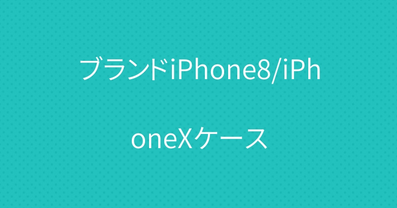 ブランドiPhone8/iPhoneXケース