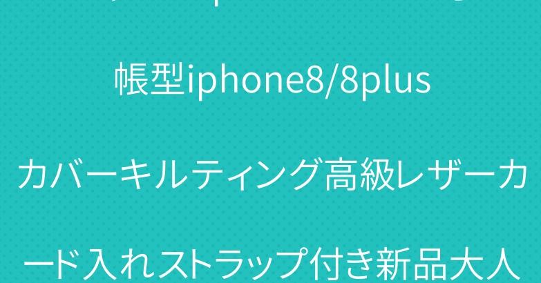 シャネルiphoneXケース手帳型iphone8/8plusカバーキルティング高級レザーカード入れストラップ付き新品大人気