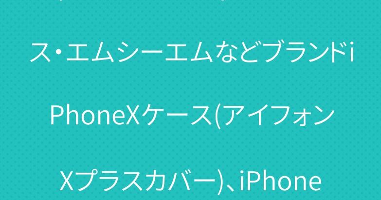 シャネル・ルイヴィトン・エルメス・エムシーエムなどブランドiPhoneXケース(アイフォンXプラスカバー)、iPhoneXスマホケースおすすめ!