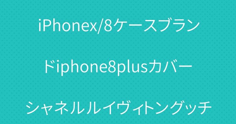 iPhonex/8ケースブランドiphone8plusカバーシャネルルイヴィトングッチ