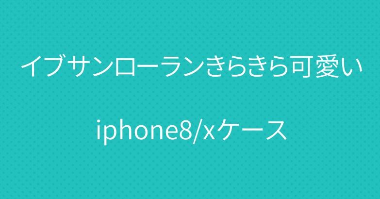 イブサンローランきらきら可愛いiphone8/xケース