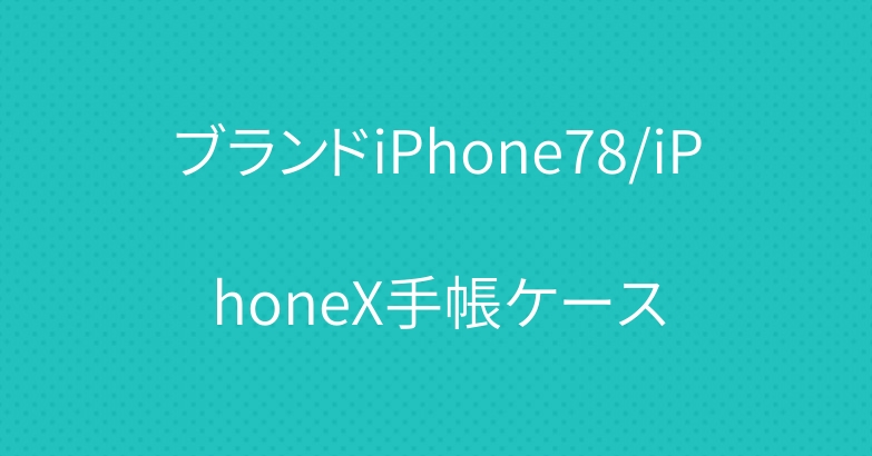 ブランドiPhone78/iPhoneX手帳ケース