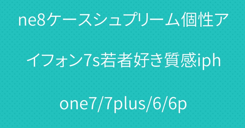 SupremeブランドiPhone8ケースシュプリーム個性アイフォン7s若者好き質感iphone7/7plus/6/6plusレッドシンプル薄型ユニセックス