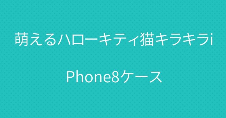 萌えるハローキティ猫キラキラiPhone8ケース