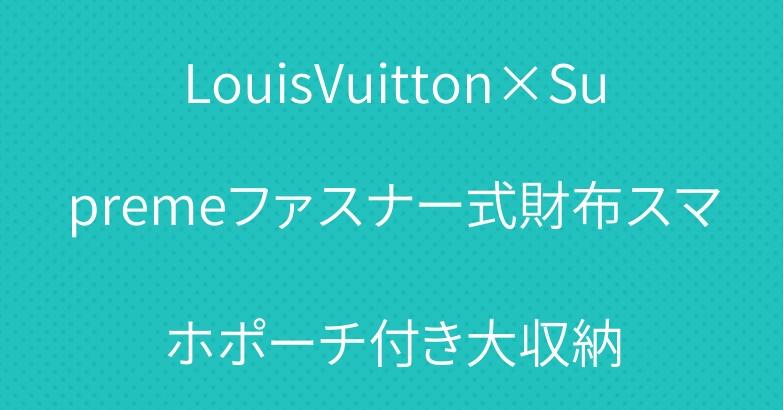 LouisVuitton×Supremeファスナー式財布スマホポーチ付き大収納