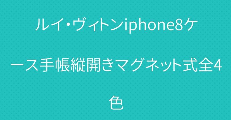 ルイ・ヴィトンiphone8ケース手帳縦開きマグネット式全4色