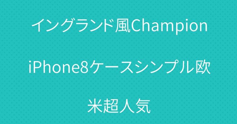 イングランド風ChampioniPhone8ケースシンプル欧米超人気