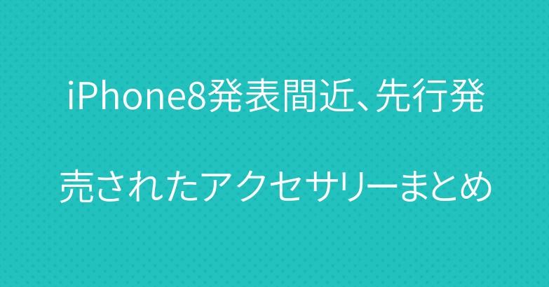iPhone8発表間近、先行発売されたアクセサリーまとめ