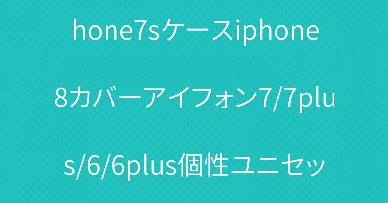 シュプリームsupremeiphone7sケースiphone8カバーアイフォン7/7plus/6/6plus個性ユニセックスマット素材カッコイイブランド