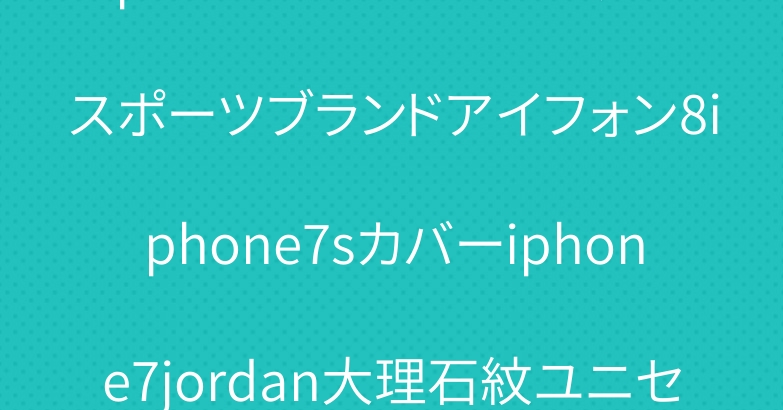 iphone8ケースジョーダンスポーツブランドアイフォン8iphone7sカバーiphone7jordan大理石紋ユニセックス個性tpu製ナイキ