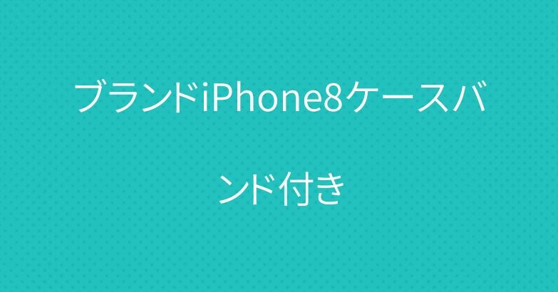 ブランドiPhone8ケースバンド付き