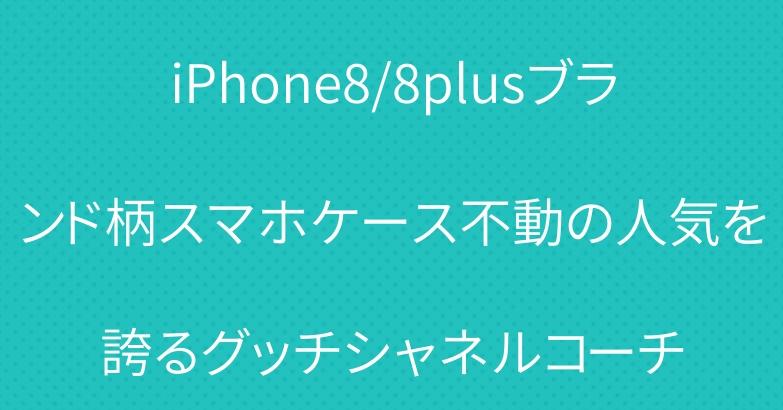 iPhone8/8plusブランド柄スマホケース不動の人気を誇るグッチシャネルコーチ