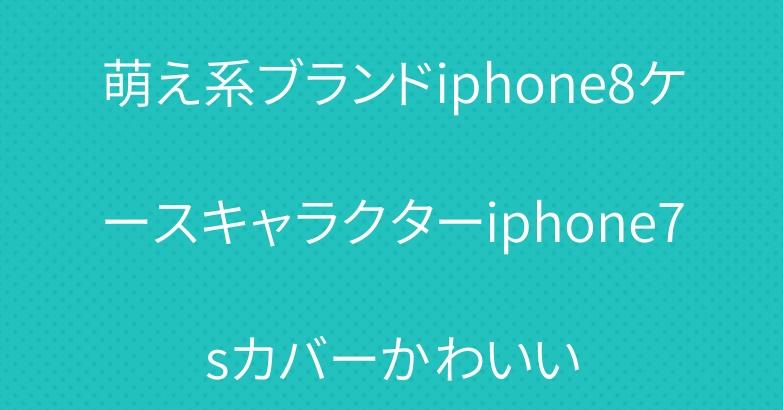 萌え系ブランドiphone8ケースキャラクターiphone7sカバーかわいい