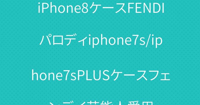 iPhone8ケースFENDIパロディiphone7s/iphone7sPLUSケースフェンデイ芸能人愛用