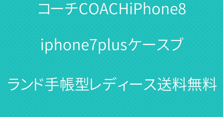 コーチCOACHiPhone8iphone7plusケースブランド手帳型レディース送料無料
