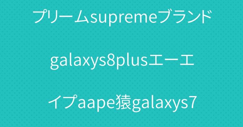 ギャラクシーs8ケース個性シュプリームsupremeブランドgalaxys8plusエーエイプaape猿galaxys7edge薄型夜光浮き彫りマット素材
