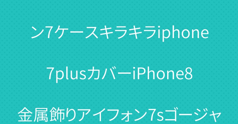 YSLイブサンローランアイフォン7ケースキラキラiphone7plusカバーiPhone8金属飾りアイフォン7sゴージャス女性セレブ愛用紫パープル