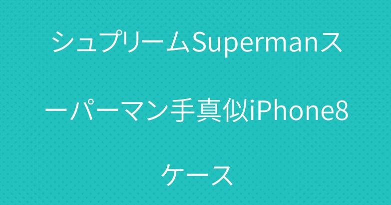 シュプリームSupermanスーパーマン手真似iPhone8ケース