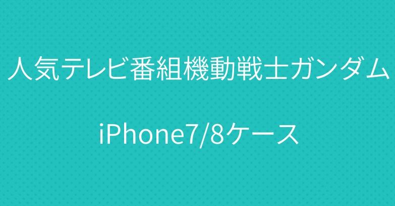 人気テレビ番組機動戦士ガンダムiPhone7/8ケース
