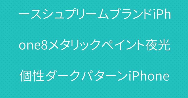 Supremeアイフォン7sケースシュプリームブランドiPhone8メタリックペイント夜光個性ダークパターンiPhone7ケースアイフォン7プラスiphone6