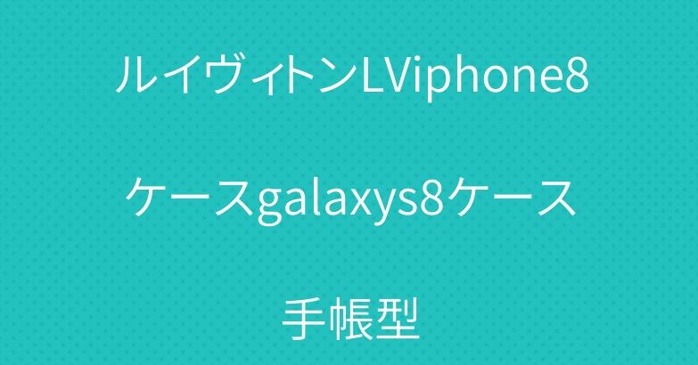 ルイヴィトンLViphone8ケースgalaxys8ケース 手帳型