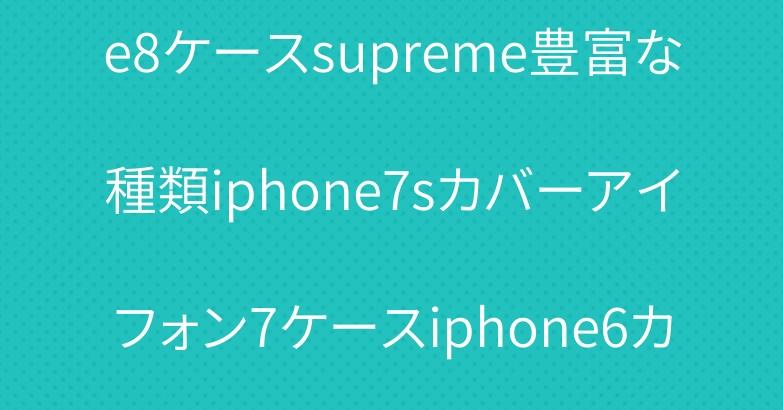ブランドシュプリームiPhone8ケースsupreme豊富な種類iphone7sカバーアイフォン7ケースiphone6カバーiphone7plusストリート羽