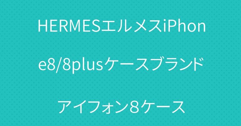 HERMESエルメスiPhone8/8plusケースブランドアイフォン8ケース