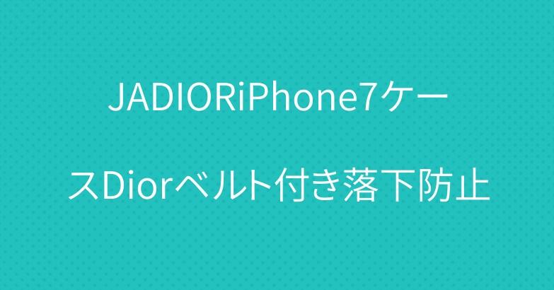 JADIORiPhone7ケースDiorベルト付き落下防止
