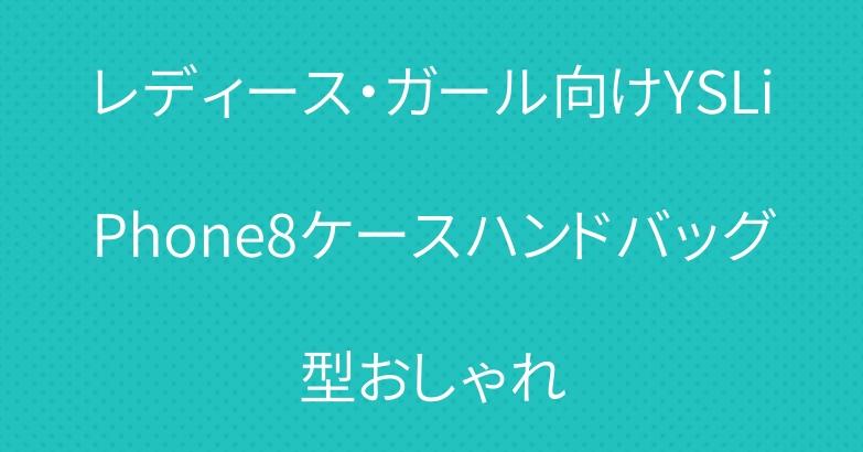 レディース・ガール向けYSLiPhone8ケースハンドバッグ型おしゃれ