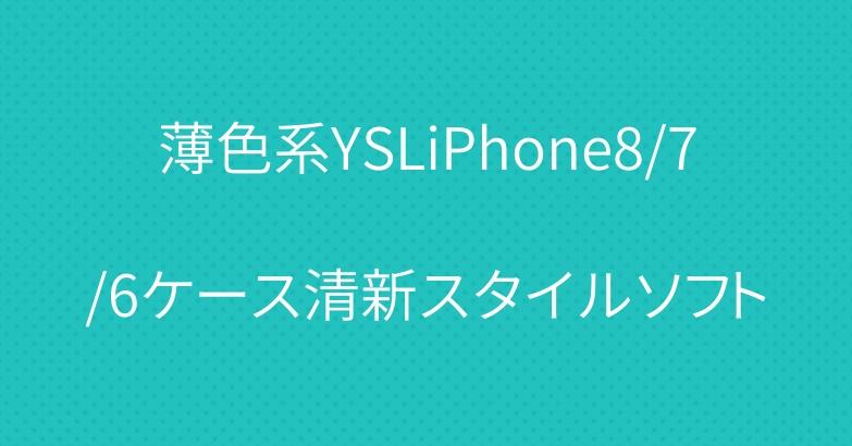 薄色系YSLiPhone8/7/6ケース清新スタイルソフト