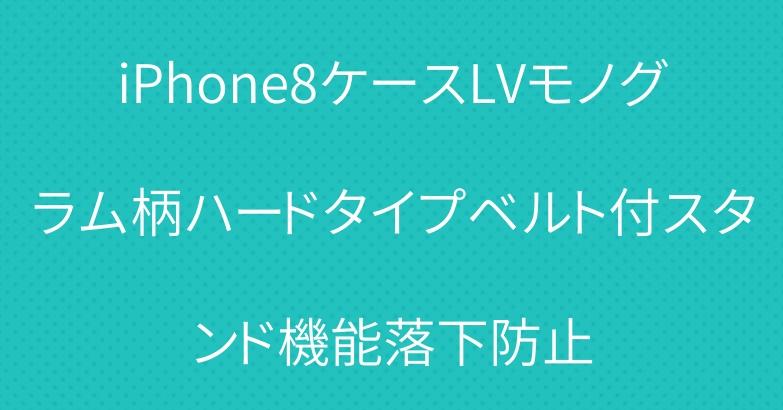 iPhone8ケースLVモノグラム柄ハードタイプベルト付スタンド機能落下防止
